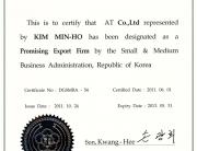 수출유망중소기업지정증(세천리영문)